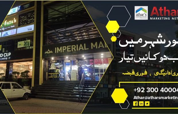 Imperial Mall Lahore